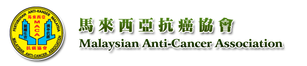 馬來西亞抗癌協會 Malaysian Anti-Cancer Association