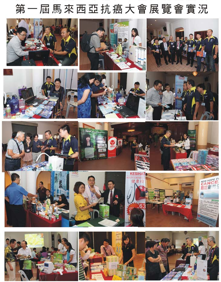 The 1st Malaysia World Anti-Cancer Congress & Exhibition