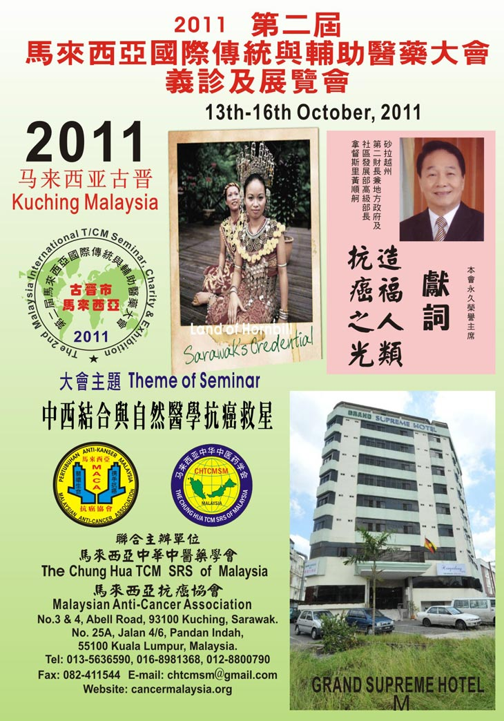 2011 The 2nd Malaysia International T/CM Seminar, Charity & Exhibition