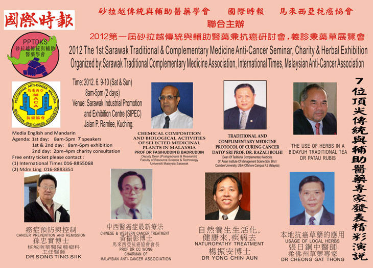 2012 The 1st Sarawak Tranditional & Complementary Medicine Anti-Cancer Seminar, Charity & Herbal Exhibition